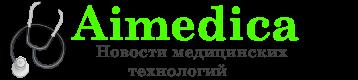 Новости медицинских технологий